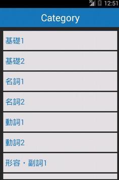 台湾の中国語単語帳-初級編- apk screenshot