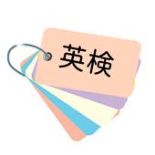 英検1級単語帳 icon