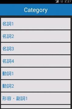 英検1級単語帳 poster