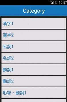 日檢N1級單字帳1000 apk screenshot