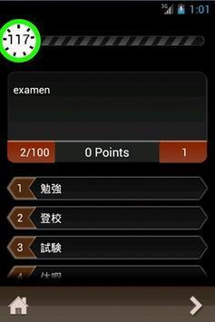 Apprendre le Japonais! apk screenshot