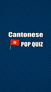 Cantonese word pop-up quiz poster