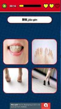 Chinese word pop-up quiz apk screenshot