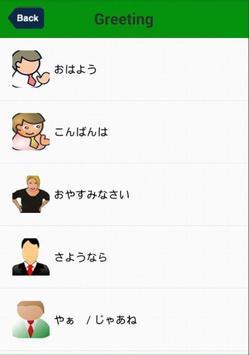 イタリア語旅行会話単語帳500 screenshot 4