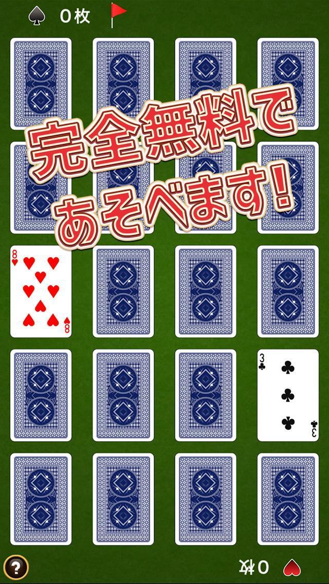 神経 衰弱 ゲーム 神経衰弱 無料ゲームは「ゲームのつぼ」