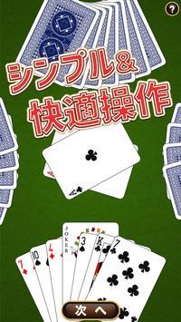 ババ抜き poster