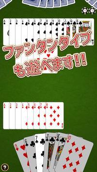 七並べ screenshot 3