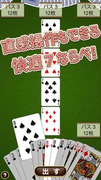 七並べ poster