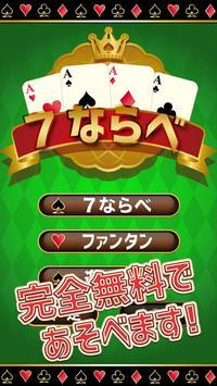 七並べ screenshot 4