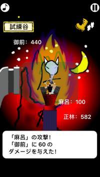 Orochi apk screenshot