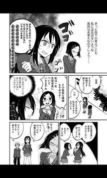 姉弟ほど近く遠いものはない(漫画) screenshot 3