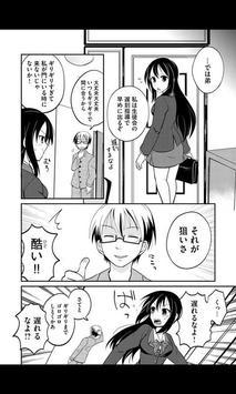 姉弟ほど近く遠いものはない(漫画) screenshot 1