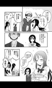 姉弟ほど近く遠いものはない(漫画) screenshot 4