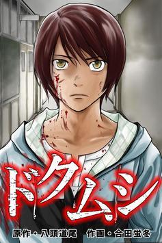 ドクムシ(漫画) poster