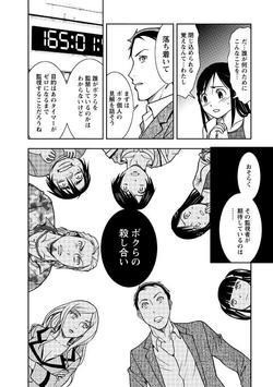 ドクムシ(漫画) apk screenshot