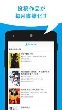 小説・コミック エブリスタ screenshot 2