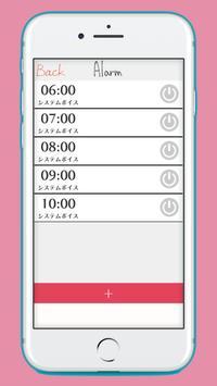 萌えキャラ時計~星名紗希編 apk screenshot