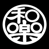 和楽 icon