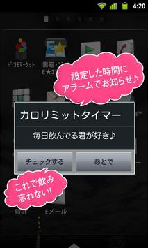 カロリミットタイマー screenshot 3