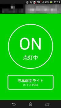 懐中電灯 poster