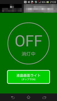 懐中電灯 screenshot 1