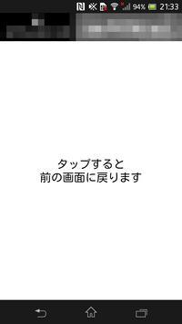 懐中電灯 screenshot 2