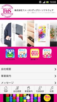 FDS会社概要 poster