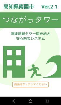 南国市 つながっタワー poster
