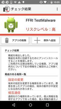 FFRI安心アプリチェッカー screenshot 4