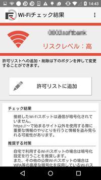 FFRI安心アプリチェッカー screenshot 5