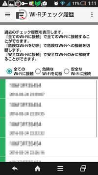 FFRI安心アプリチェッカー screenshot 6