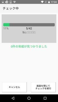 FFRI安心アプリチェッカー screenshot 7
