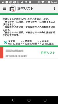 FFRI安心アプリチェッカー screenshot 8