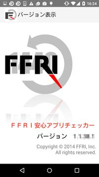 FFRI安心アプリチェッカー screenshot 9