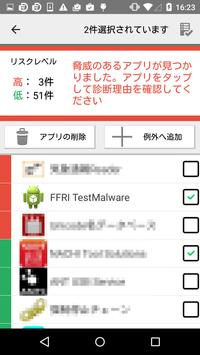 FFRI安心アプリチェッカー poster