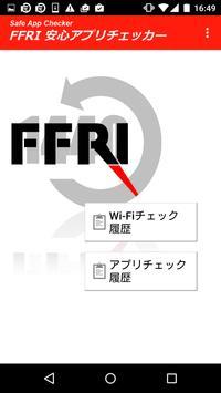 FFRI安心アプリチェッカー screenshot 1