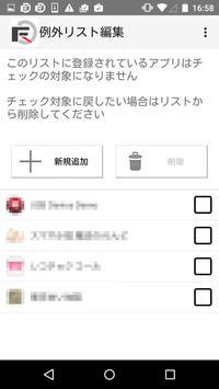 FFRI安心アプリチェッカー screenshot 3
