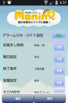 めざましクイズ MoninQ apk screenshot