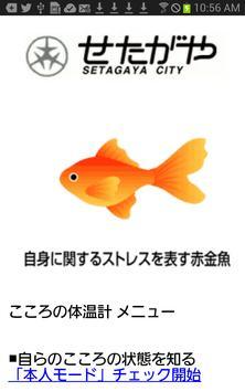 世田谷区こころの体温計 poster