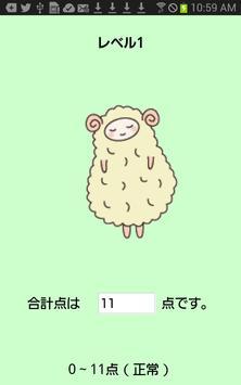 世田谷区こころの体温計 apk screenshot