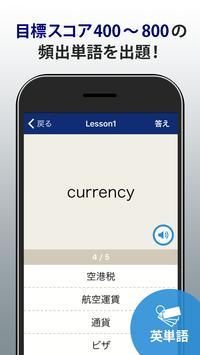 トレーニング TOEIC®test -リスニング・文法・単語 screenshot 4