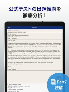 トレーニング TOEIC®test -リスニング・文法・単語 screenshot 13
