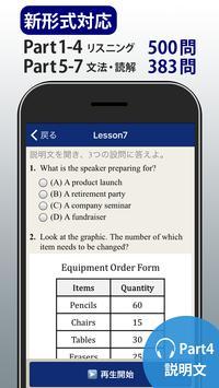 トレーニング TOEIC®test -リスニング・文法・単語 screenshot 1