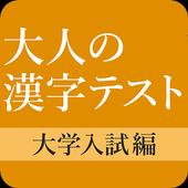 大学入試によく出る手書き漢字クイズ icon