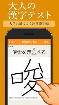 大学入試によく出る手書き漢字クイズ poster