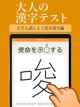 大学入試によく出る手書き漢字クイズ screenshot 4