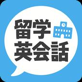 留学英会話 icon