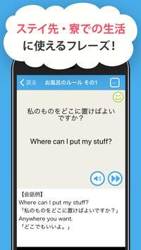 留学英会話 screenshot 2