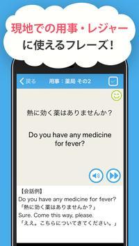 留学英会話 screenshot 4