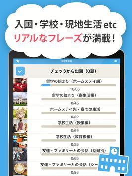 留学英会話 screenshot 6